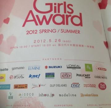 "Girls Awardからみる""カワイイ""共有"