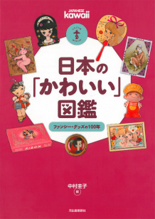 """ベビーピンクはお姉さんカラー? """"日本の「かわいい」図鑑 ファンシーグッズの100年""""を読んで"""