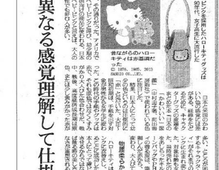 """2013/4/5 繊研新聞にコラム""""Fashion Flight Biz""""掲載されました!"""