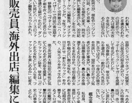 20130819 繊研新聞連載 FashionFlight Biz「コンプレックスを個性に出来る提案力」寄稿