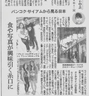 繊研新聞にFashion Flight Biz 9月が掲載されました!