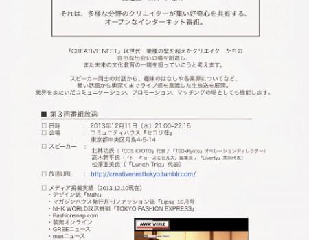 明日21:00〜 Creative Nest出演のお知らせ