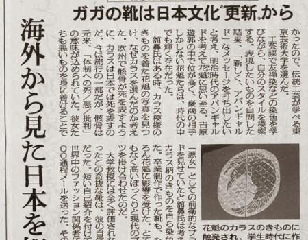 """繊研新聞連載 Fashion Flight Biz[ガガの靴は日本文化の""""更新""""から]を寄稿"""