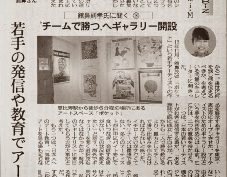 繊研新聞連載 Fashion Flight Biz「若手の発信や教育でアート普及」を寄稿しました