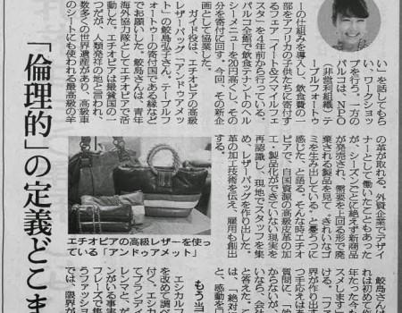 繊研新聞連載 Fashion Flight BIzが掲載されました!「エシカルファッションへのジレンマ」