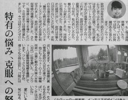 2014/5/14 繊研新聞にFashionFlight Biz「Norwayでの働き方とデザイン」