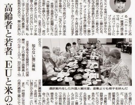 2014/7/02 繊研新聞にFashionFlight Bizが掲載されました〜インバウンド旅行者から見た日本 高齢者と若者、EUと米国の差
