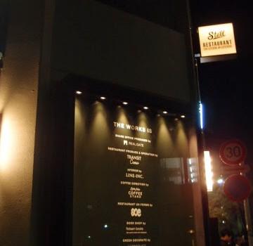 THE WORKSオープニングパーティ 目黒川沿いでタベル・ハタラク・アソブ!