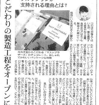 2014/6/5 繊研新聞コラム掲載[ブルックリンが支持される理由とは]