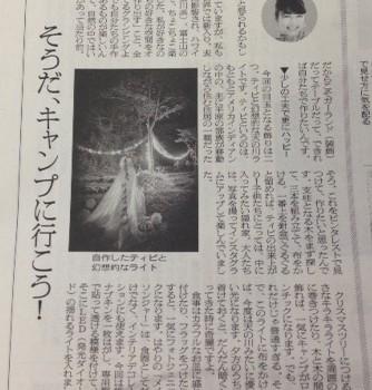 7/10 繊研新聞にFashionFlight Bizが掲載されました「そうだ、キャンプに行こう!」