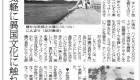2016/2/24 繊研新聞fashionflight連載「米で人気のパーティとは?20年代の装い楽しむ」