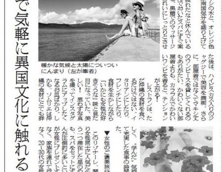 繊研新聞連載「沖縄・離島で気軽に異国文化に触れる」寄稿しました