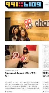 941さんの「オフィスいってきた」ブログに掲載! On famous office visiting blog
