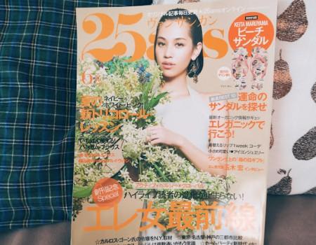 """雑誌掲載: 25ansにSFのフェスを紹介♩Me on a Magazine """"25ans"""", SF music fes"""
