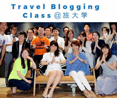 旅大学にて旅ブログについて講義!Lecture at Travel blogging class