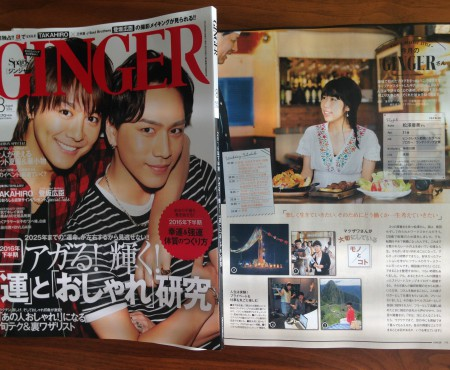 "GINGER8月号掲載 On the fashion magazine""GINGER"""
