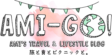 Ami-Go! -Travel and Lifestyle Blog from Japan