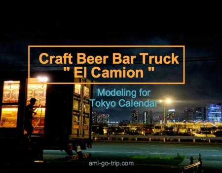 走るクラフトビアバー「エルカミオン」にて、雑誌「東京カレンダー」のモデルをしました。   Modeling on magazine for El camion,  craft beer bar truck