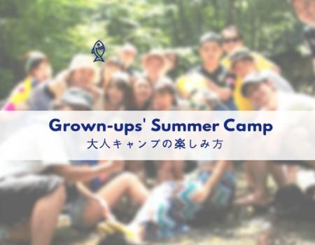 Grown-up's Camp! 大人キャンプの最高な遊びかた