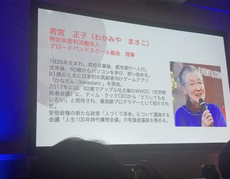 81歳プログラマーは褒められるのに、31歳の学生は友達から陰口言われる現実を変えたいの Made a campaign on Change.org as guest blogger