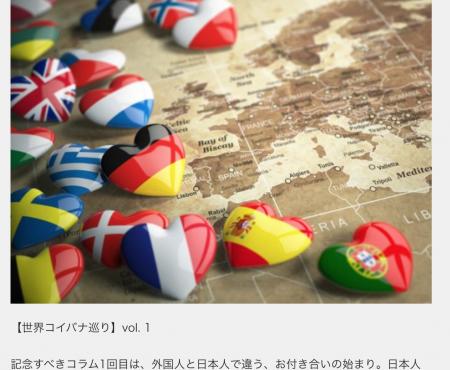 """anan新連載""""世界コイバナ巡り""""が始まりました。「外国人は""""告白""""しない?」"""