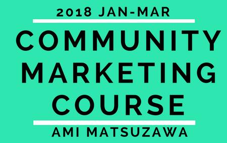 コミュニティマーケティング集中講座 第2期生を募集します