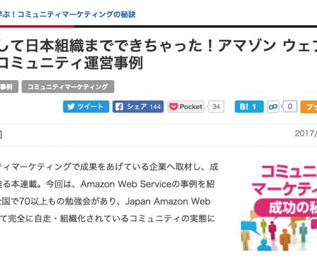 コミュニティマーケティングの連載『AWSアマゾンウェブサービス』に付いて書いたよ