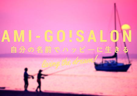 Ami-Go!サロン〜自分の名前でハッピーに生きる〜を始めます