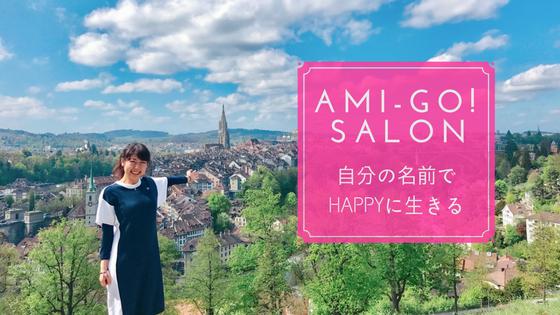 Ami-GO! オンラインサロンの受付開始!