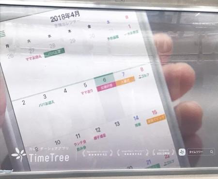 クライアントさんのご紹介:予定共有アプリTimeTree(^-^)