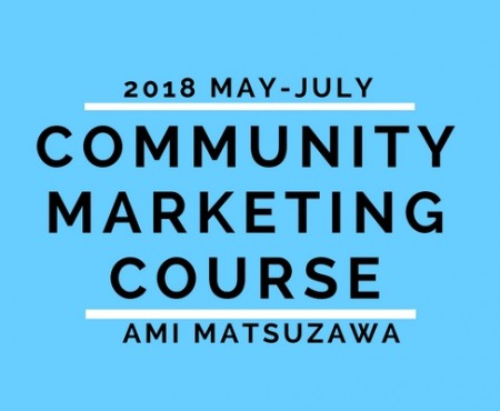 あみらぼ第3期  実務に活かせるコミュニティマーケティング実践講座