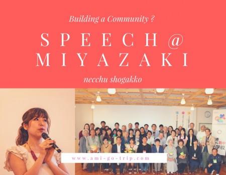 講演「コミュニティ作りと運営の極意」:宮崎80人にどんなコミュニティに属してるか聞いたよ