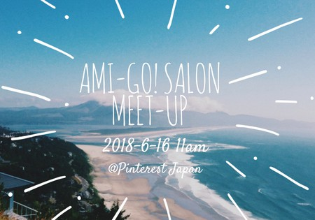 Ami-Go!サロンミートアップを開催しました