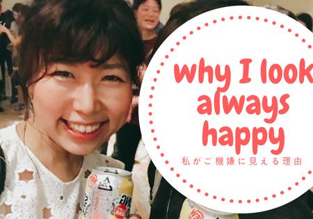 「何故いつもご機嫌なの」と聞かれます Why I look always Happy? Work&LifeStyle tips