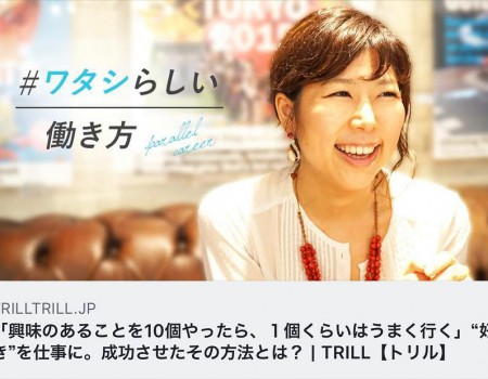 <YahooJapan TRILL 掲載 #ワタシらしい働き方>