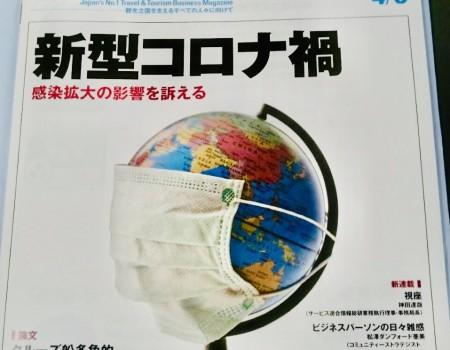 """新コラム掲載 週刊TRAVEL JOURNAL4月6日号 """"つながりたいという思い"""""""