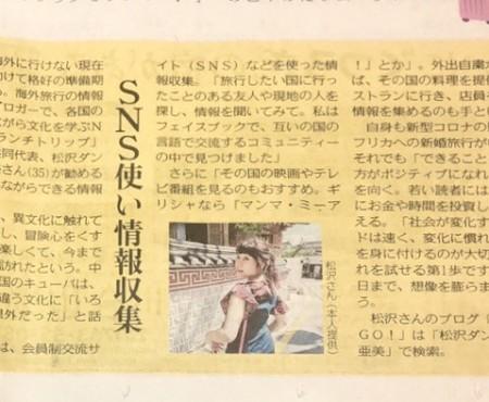 中日新聞「自宅で旅行気分!」に取材記事が掲載されました