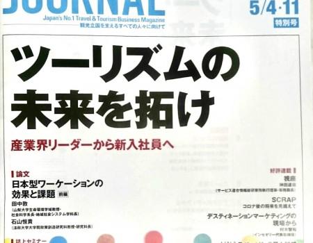 """""""家事分担とチーム運営"""" 週刊TRAVEL JOURNALコラム掲載5月4日号 New Column published- Gender inequality and Chores in Japan"""