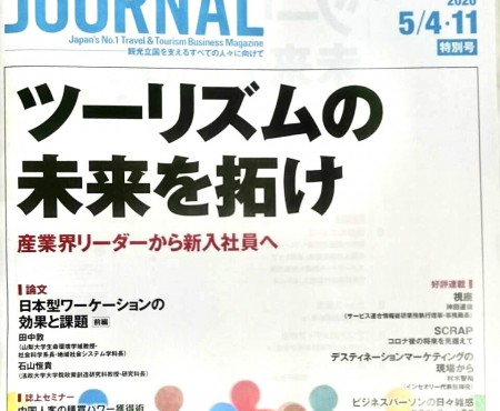 "週刊TRAVEL JOURNALコラム掲載5月4日号 ""家事分担とチーム運営"" New Column published- Gender inequality and Chores in Japan"