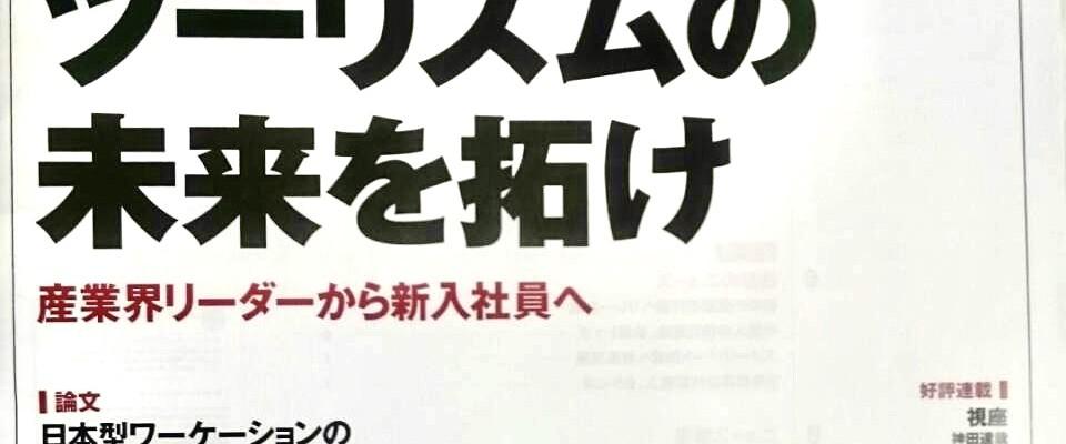 """週刊TRAVEL JOURNALコラム掲載5月4日号 """"家事分担とチーム運営"""" New Column published- Gender inequality and Chores in Japan"""