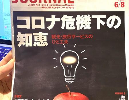"""""""生まれ変わったら"""" 週刊TRAVEL JOURNALコラム掲載6月8日号 執筆"""