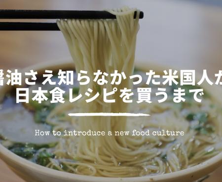 醤油さえ知らなかったアメリカ人夫婦が日本食に興味を持つまで How to introduce a new food culture